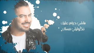 getlinkyoutube.com-Mohamed Reda … Insah - Lyrics | محمد رضا  … انساه - بالكلمات