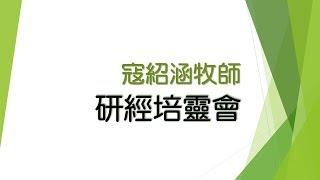 getlinkyoutube.com-寇紹涵牧師 中國研經培靈會: 護教與釋經 Part 1