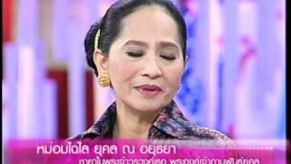 getlinkyoutube.com-สุริวิภา : หม่อมไฉไล ยุคล ณ อยุธยา [Part 1]