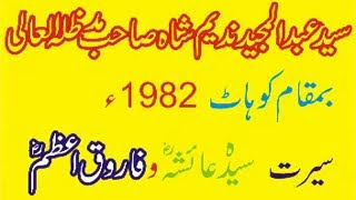 getlinkyoutube.com-Syed Abdul Majeed Nadeem in Kohat on 1982 (Seerat Farooq-e-Azam RA)