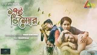 17i December | Bannah | Munira Mithu | Shoab Monir | Musfiq R. Farhan | Evan | Bangla Natok
