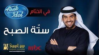getlinkyoutube.com-حسين الجسمي - ستة الصبح | 2014 Arab Idol