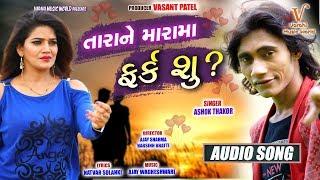 Tara Ne Mara Ma Farak Su! Full Audio! Ashok Thakor! New Bewafaa Song 2018! Varahi Music World