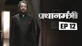 Pradhanmantri - Episode 12: Emergency in India width=