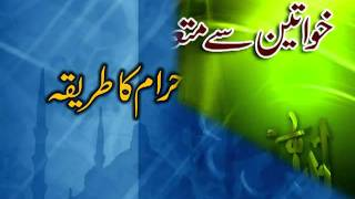 getlinkyoutube.com-YouTube - Hajj aur Umrah ka Asaan Tariqah Urdu.orato ke liay... Main part 2 of 9.flv