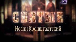 getlinkyoutube.com-СВЯТЫЕ. Иоанн Кронштадтский (2014)