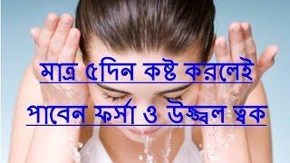 getlinkyoutube.com-মাত্র ৫দিন কষ্ট করলেই পাবেন ফর্সা ও উজ্জ্বল ত্বক. In Bengali [HD]
