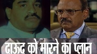 getlinkyoutube.com-ABP News special: It was planned to kill Dawood but he escaped unhurt, know the complete s