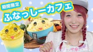 getlinkyoutube.com-【期間限定】渋谷パルコふなっしーカフェに大興奮!!Funassyi cafe in Shibuya Japan 2015