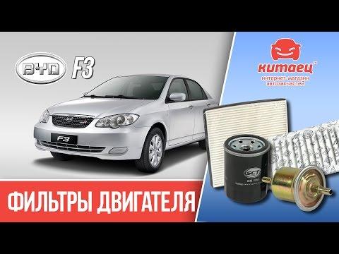 Обзор фильтров BYD F3 | kitaec.ua
