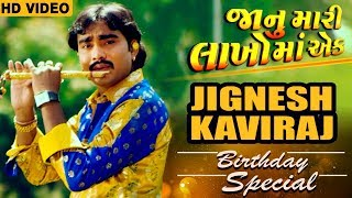 JIGNESH KAVIRAJ || Birthday Special Songs || Janu Mari Lakho Ma Ek || Popular Gujarati Songs 2017