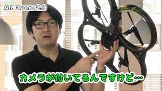 getlinkyoutube.com-【スマホで操縦&録画飛行】AR Drone 2.0【アンドロイダー】