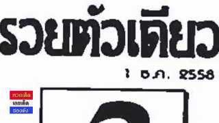 getlinkyoutube.com-หวยซองรวยตัวเดียว งวดวันที่ 1/12/58 (วิ่งบน)