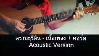 getlinkyoutube.com-ตราบธุรีดิน ปู่จ๋านลองไมค์ - เนื้อเพลง + คอร์ด - Acoustic Guitar Version Cover