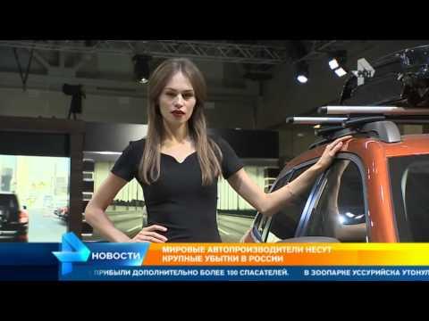 Мировые автопроизводители несут крупные убытки в России