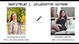 Интервью с коучем Эльмирой Черняк