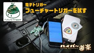 フューチャートリガー FUTURE TRIGGER Electrical Airsoft Trigger