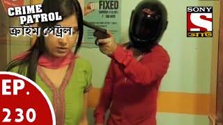 getlinkyoutube.com-Crime Patrol - ক্রাইম প্যাট্রোল (Bengali) - Ep 230 - Bank Robbery (Part-1)