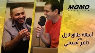 getlinkyoutube.com-أسئلة طالع نازل مع تامر حسني - Momo Avec Tamer Hosny