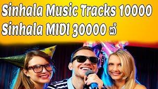 Sinhala Music Tracks 2018 (SINHALA  KARAOKE)