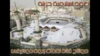 getlinkyoutube.com-نغمة اسلامية حزينة mp3