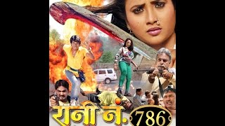 getlinkyoutube.com-Bhojpuri Film RANI no. 786  FILM Full Movie