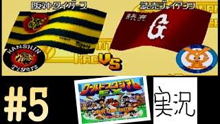 getlinkyoutube.com-#5 阪神 対 巨人 【実況】 ワールドスタジアムEX