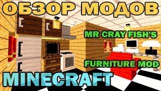 getlinkyoutube.com-ч.32 - Мебель и фурнитура для дома (MrCrayfish's Furniture Mod) - Обзор мода для Minecraft