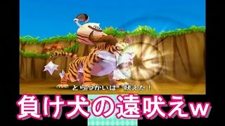 getlinkyoutube.com-【Ver.1.9】[電波人間のRPG FREE! 森の王とらつかいとタイマン勝負!!] マフィのぼやき実況プレイ その164