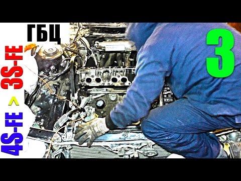 СНЯТИЕ ГБЦ ВМЕСТЕ С КОЛЛЕКТОРОМ (4SFE, Toyota) | Замена двигателя часть 3 | (распредвалы, ГУР)