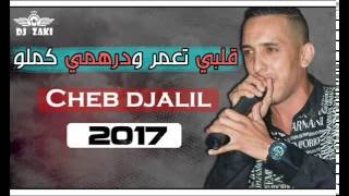 getlinkyoutube.com-Cheb Djalil 2017 ✪ زهري دارهالي يا ما ✪    YouTube