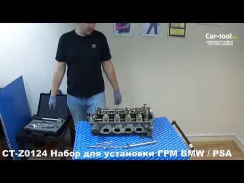 CT-Z0124 Набор для установки ГРМ BMW