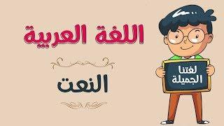 getlinkyoutube.com-النعت