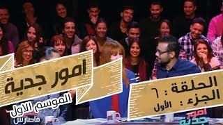 getlinkyoutube.com-Omour Jedia S01 Episode 06 13-12-2016 Partie 01