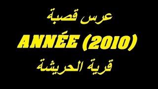 vidéo souvenir année (2010) ***عرس قصبة بقرية الحريشة دائرة الحجار***