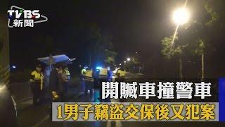 getlinkyoutube.com-開贓車撞警車 1男子竊盜交保後又犯案