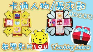 getlinkyoutube.com-【教學影片】卡通人物/基本普通款基底禮物盒(爆炸卡)explosionbox