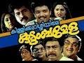 Kudumba Visesham 1994:Full Malayalam Movie