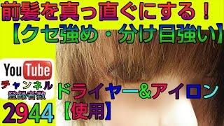 getlinkyoutube.com-前髪を綺麗なストレートにする方法!分け目!強い癖!アイロン&ドライヤー使用