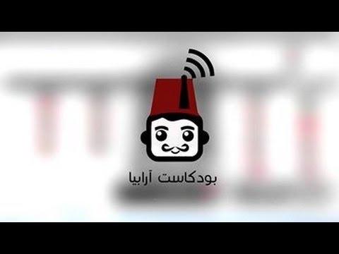 بودكاست ارابيا podcastarabia | اول واكبر موقع عربي لبرامج اليوتيوب
