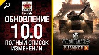 getlinkyoutube.com-Обновление 10.0 - Полный Список Изменений - Будь Готов! -  от Homish [World of Tanks]