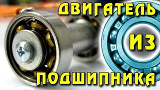 getlinkyoutube.com-🌑 ДВИГАТЕЛЬ ИЗ ПОДШИПНИКА НАУКА И ТЕХНИКА BALL BEARING MOTOR Amazing Experiment  ИГОРЬ БЕЛЕЦКИЙ