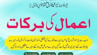 getlinkyoutube.com-Aamal Ki Barkat Hakeem Tariq Mehmood