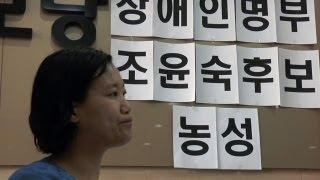 "getlinkyoutube.com-조윤숙 ""당기위 제소 철회"" 통합진보당사 농성 돌입"
