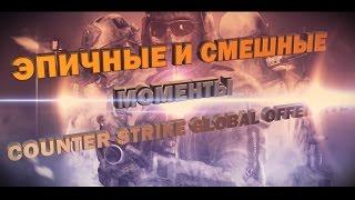 getlinkyoutube.com-ЭПИЧНЫЕ И СМЕШНЫЕ МОМЕНТЫ COUNTER STRIKE (CS:GO МОНТАЖ)
