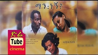 getlinkyoutube.com-Manegn (ማን ነኝ?) Latest Ethiopian Movie from DireTube Cinema