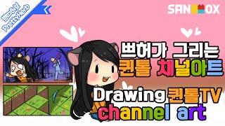 getlinkyoutube.com-Drawing 퀸톨TV channel art [PrettyHerb 쁘띠허브]