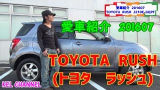 getlinkyoutube.com-愛車紹介 201607 トヨタ ラッシュ(TOYOTA  RUSH) J210E-GQPF