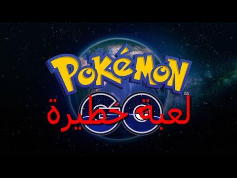 سامحوني علي فيديو Pokémon GO ... لعبة خطيرة !