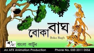 Boka Bagh   বোকা বাঘ   Thakurmar Jhuli   Fairy Tales
